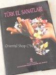 画像1: トルコ伝統手工芸|TURK ELSANATLARI (1)