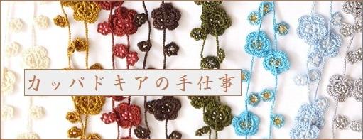 ★カッパドキア★