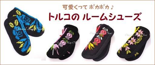 トルコの手編み靴下