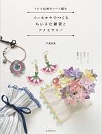 オヤ作家・平尾直美先生の書籍です。