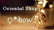 オリジナル*ハンドメイドShop 「 C*bow 」 にようこそ!オーダージュエリーも受け付けております♪></a><br /><br /><br> <br> ●オヤ糸・糸各種●<br> <a href=