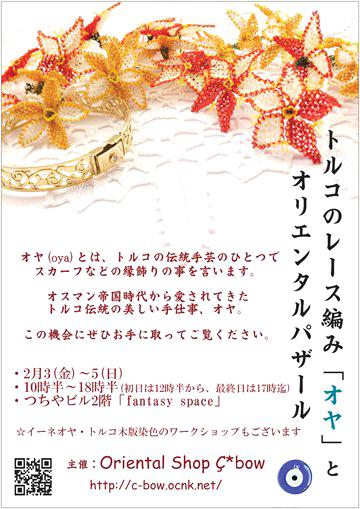 広島オヤ展示会