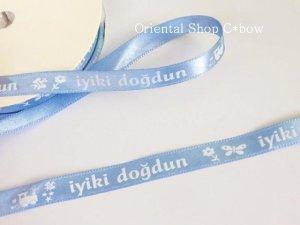 画像2: 誕生日に★Iyiki dogdun・誕生日おめでとう・ブルー