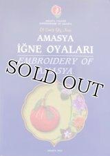 再入荷:アマスヤ地方のイーネオヤ:第二版