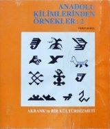 アナトリア地方のキリム-2 モチーフ集
