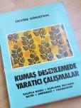 画像1: KUMAS DESENLEMEDE YARATICI CALISMALARテキスタイル・染色書籍 (1)