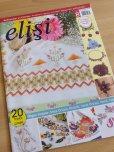 画像1: elisi 手芸雑誌8号 2012年3月〜5月 (1)