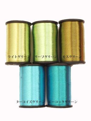画像1: ブルサ|ナウルハン:人工シルク糸|メタル調