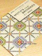 DMC・ヴィンテージ書籍| 刺繍モチーフ図案帳7|MOTIFS POUR BRODERIES 7me SERIE