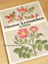 ヴィンテージ書籍|デンマーク・クロスステッチ図案集|NIEUWE KRUISSTEKEN IN KLEUR