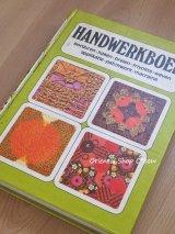 オランダの手芸辞典|HANDWERKBOEK