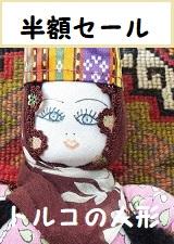 トルコの手作り人形