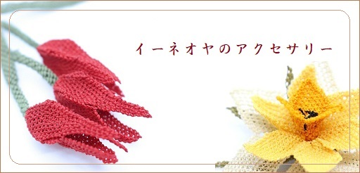★イーネオヤアクセサリー★